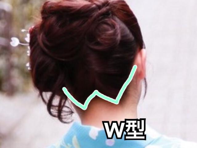 うなじ W型