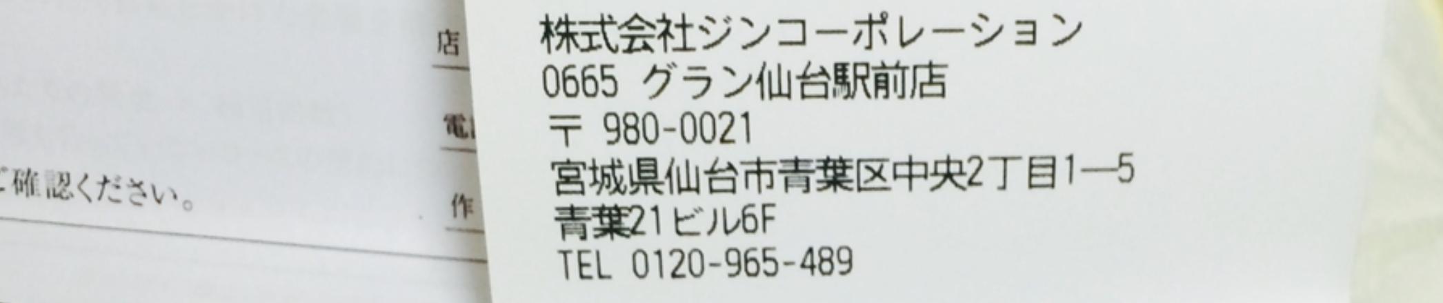 ゆめゆめさんのミュゼ・グラン仙台駅前店の来店証拠画像