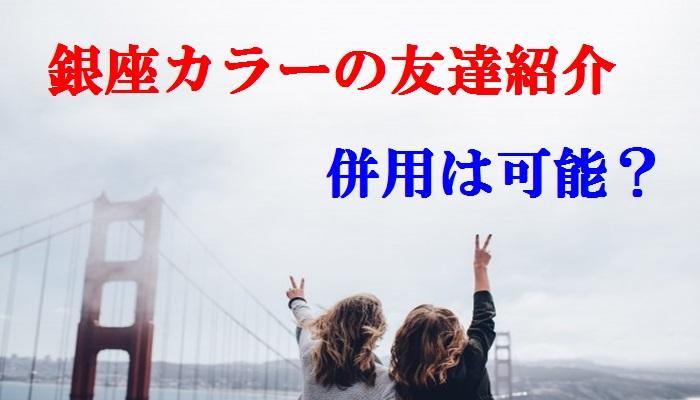 銀座カラー友達紹介