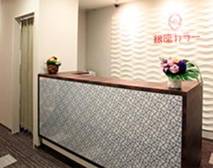 銀座カラー仙台一番町店